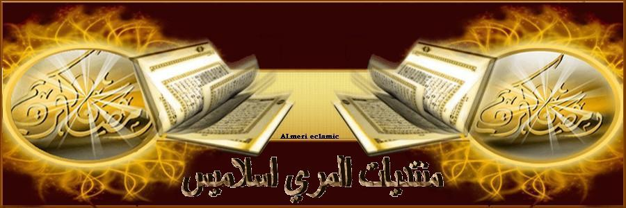 ღمنتديات المري اسلاميسღ