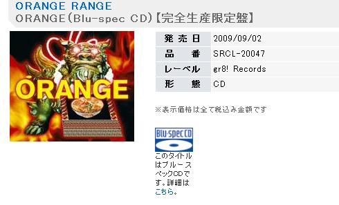 ORANGE and RANGE re-release 2009/09/02??? Orange11