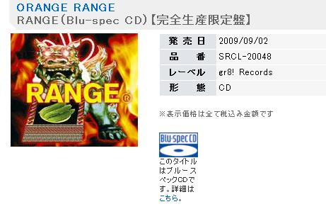 ORANGE and RANGE re-release 2009/09/02??? Range10