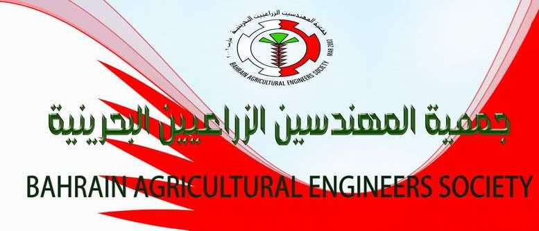 جمعية المهندسين الزراعيين البحرينية