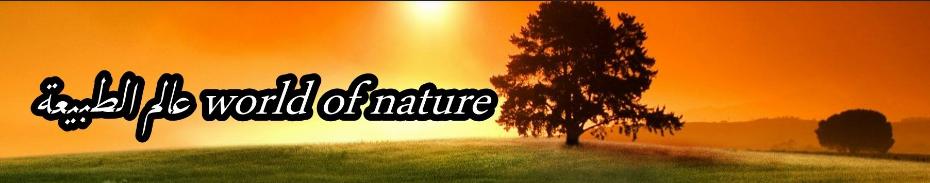 منتديات عالم الطبيعة