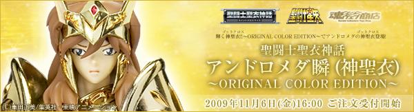 [Marzo 2010] Shun V4 - O.C.E. Tamash11