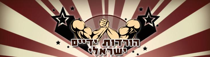 פורום הורדות ידיים ישראלי