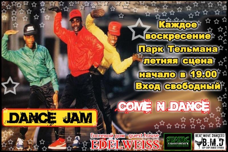 DANCE JAM (каждое воскресение в Парке Тельмана) Dance_10