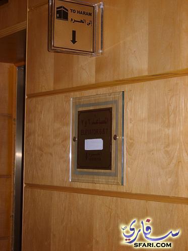 اسعار حجز فندق ايلاف كندا ***** + صور للفندق  Elaf Kinda Hotel 1010