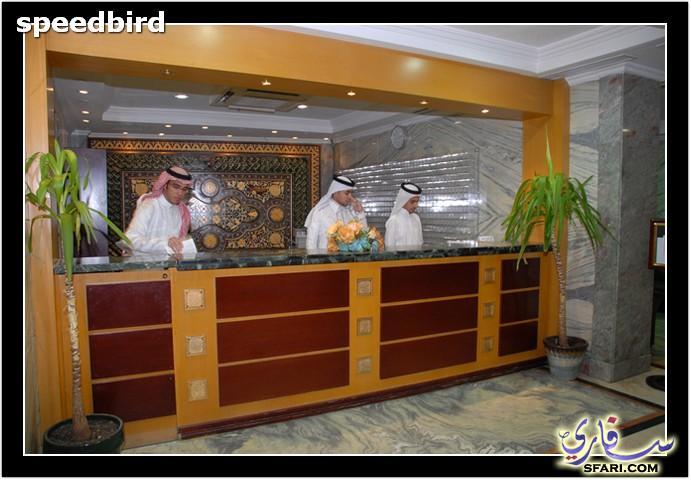 اسعار وصور لفندق سرايا الايمان بمكة المكرمة Saraya Iman -Saraya Ajyad-Saraya Thuraya 112