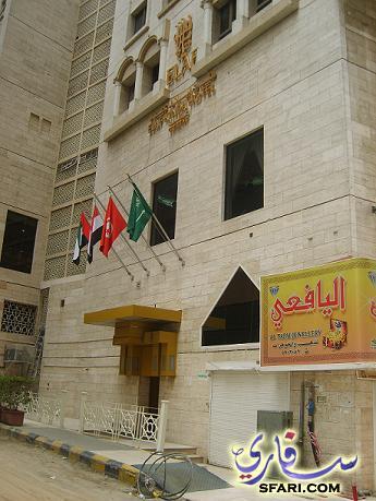 اسعار حجز فندق ايلاف كندا ***** + صور للفندق  Elaf Kinda Hotel 1210