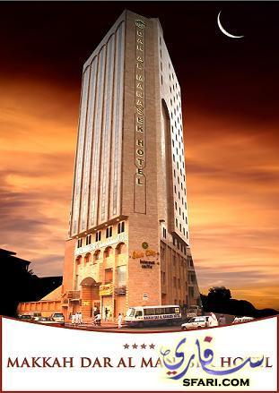 فندق دار المناسك 4 نجوم بجوار الحرم + صور اسعار خيالية Ooo_ou10