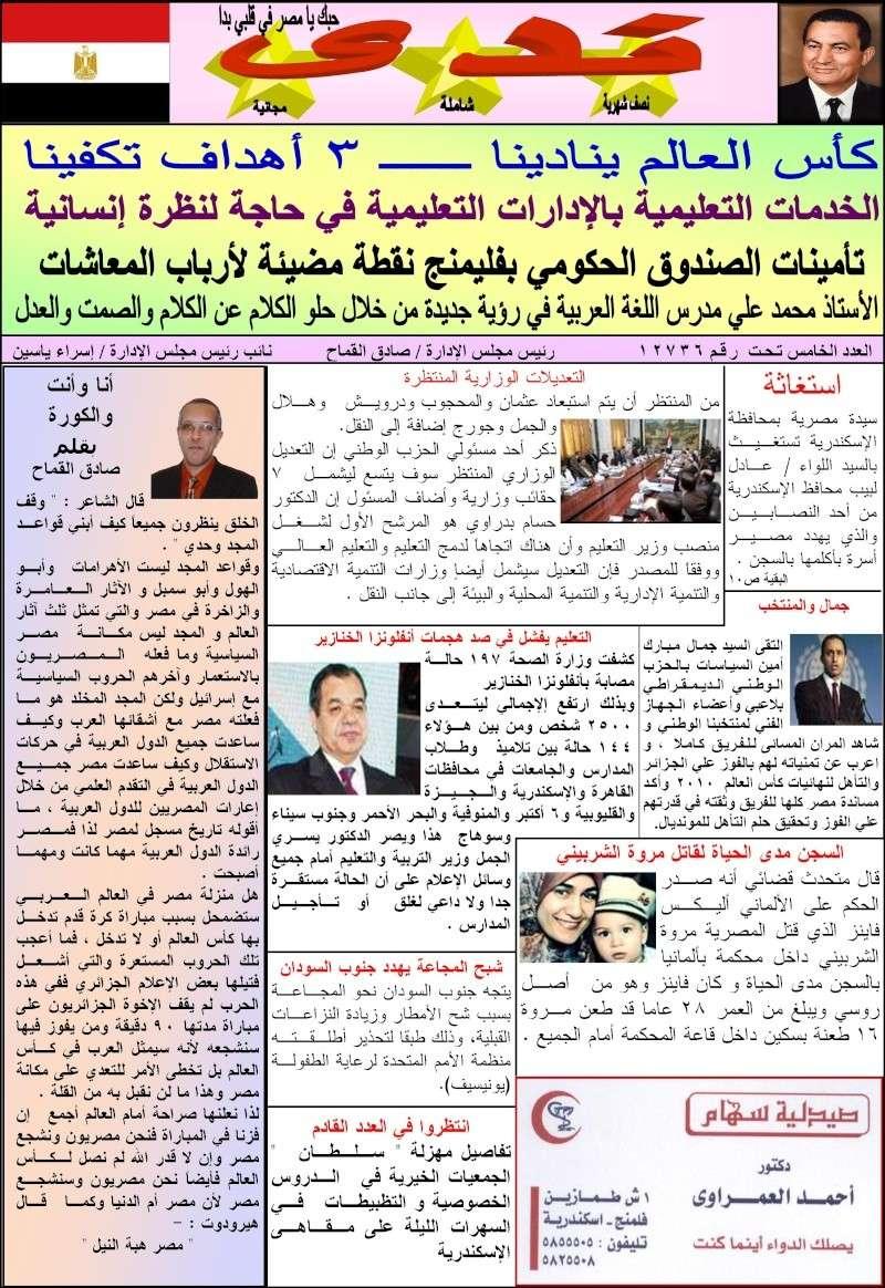 جريدة ندى Ouoouo11