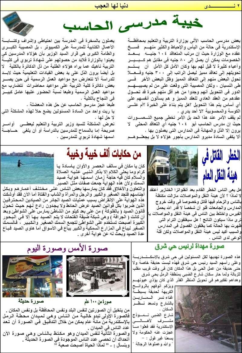 جريدة ندى Ouoouo12