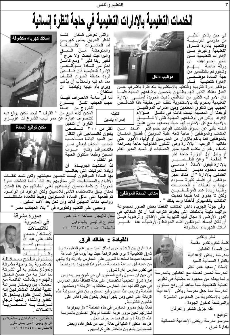جريدة ندى Ouoouo13