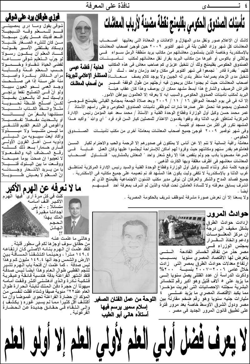 جريدة ندى Ouoouo14