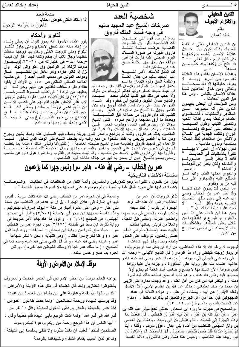جريدة ندى Ouoouo15
