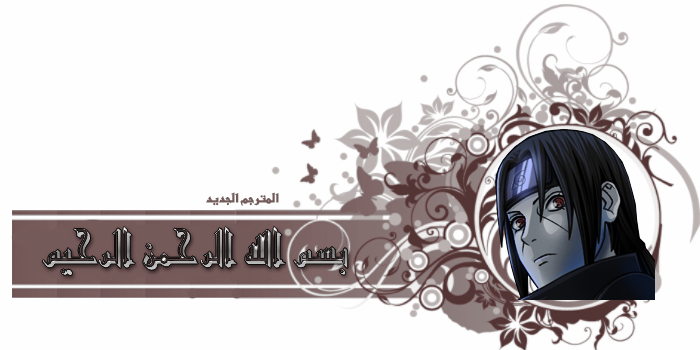 ناروتو شيبودن | المصير | 140 | مترجمة عربية | المترجم الجديد | حجم صغير جداً Ouooou10