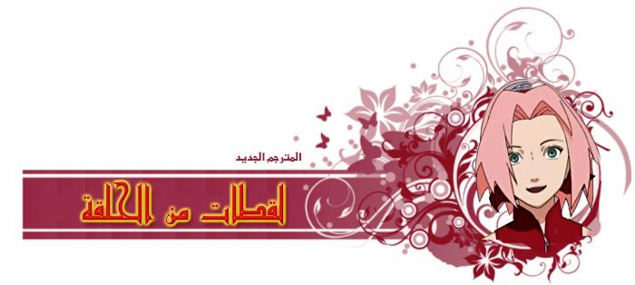 ناروتو شيبودن | المصير | 140 | مترجمة عربية | المترجم الجديد | حجم صغير جداً Uuooo10