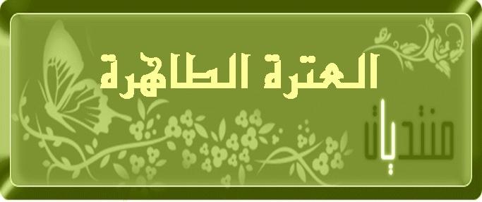 العترة الطاهرة لشيعة المغرب