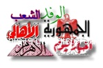 سقوط 11 ألف هارب من تنفيذ الأحكام بالقاهرة Egyptn11