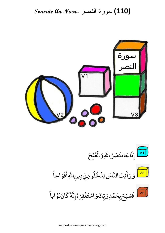 Halima 5ans Sourat33