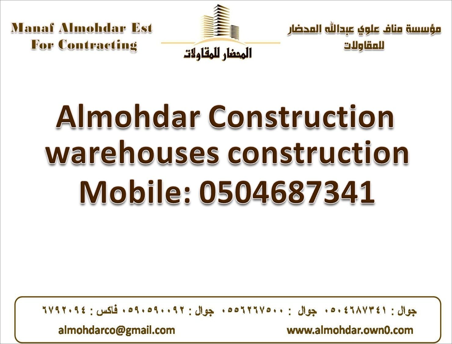 هناجر المستودعات المصانع المعارض المراكز التجارية ومراكز الصيانة Almohd10