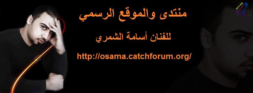 الموقع الرسمي للفنان اسامة الشمري
