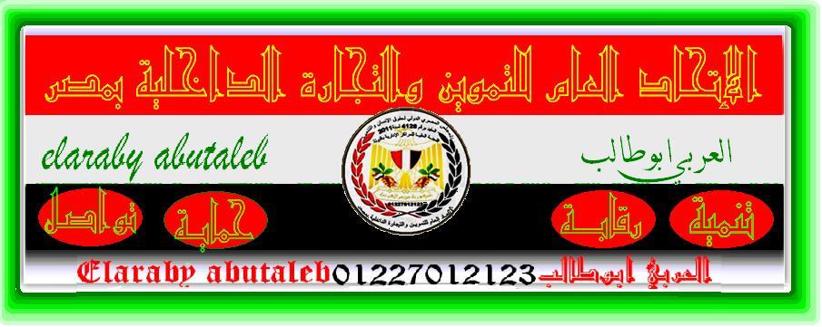 مفتشي تموين مصر