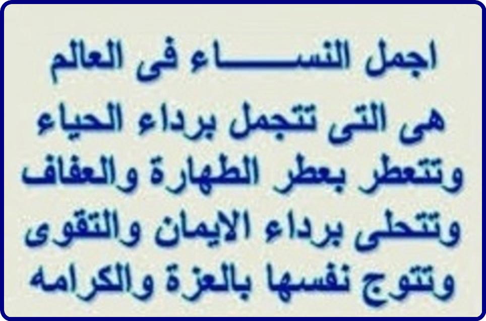 أختي المسلمة أخاطب فيك حياءك فهلا استجبت.؟! 1010