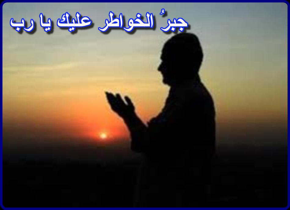 جبرُ الخواطرِ ..! 1010
