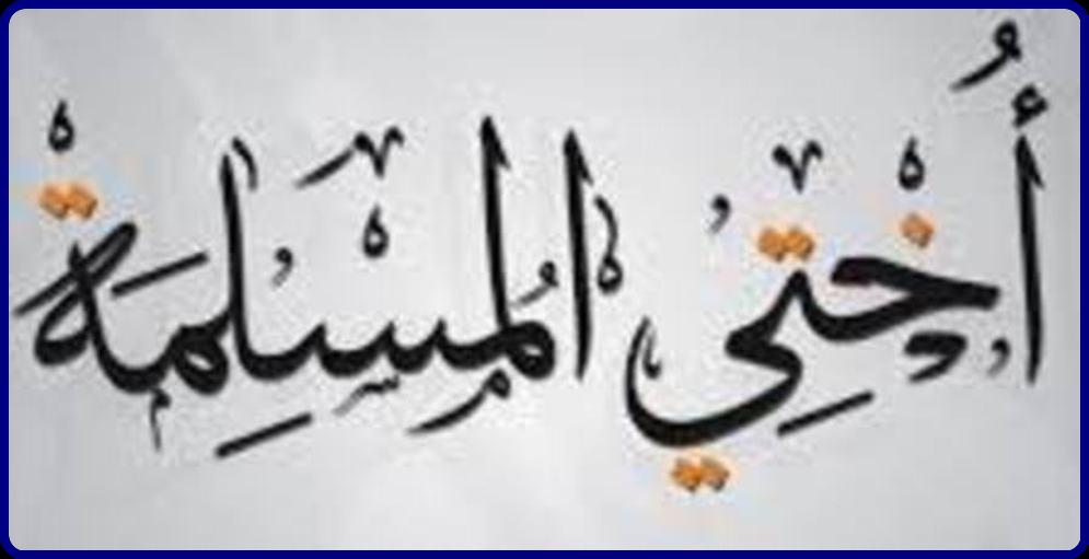 أختي المسلمة أخاطب فيك حياءك فهلا استجبت.؟! 1110