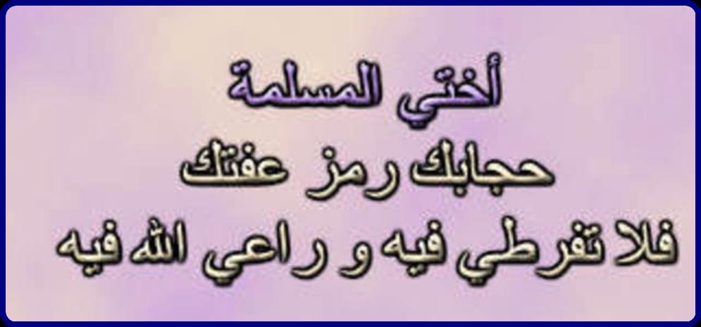 أختي المسلمة أخاطب فيك حياءك فهلا استجبت.؟! 1210
