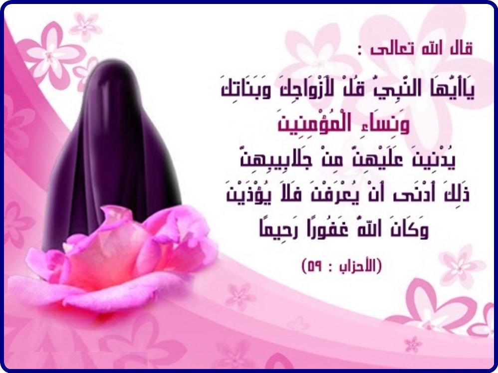 أختي المسلمة أخاطب فيك حياءك فهلا استجبت.؟! 1310