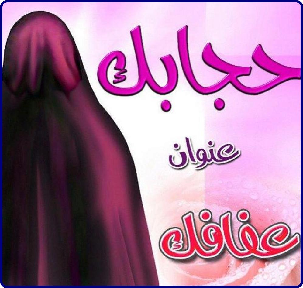 أختي المسلمة أخاطب فيك حياءك فهلا استجبت.؟! 1410