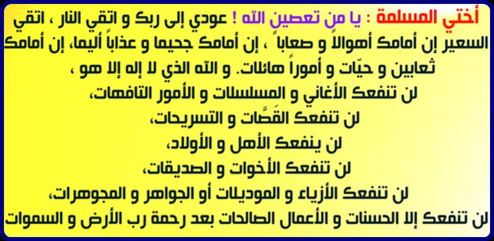أختي المسلمة أخاطب فيك حياءك فهلا استجبت.؟! 311