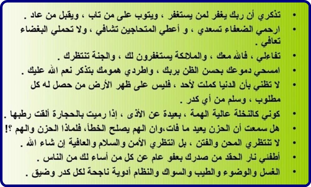 أختي المسلمة أخاطب فيك حياءك فهلا استجبت.؟! 410