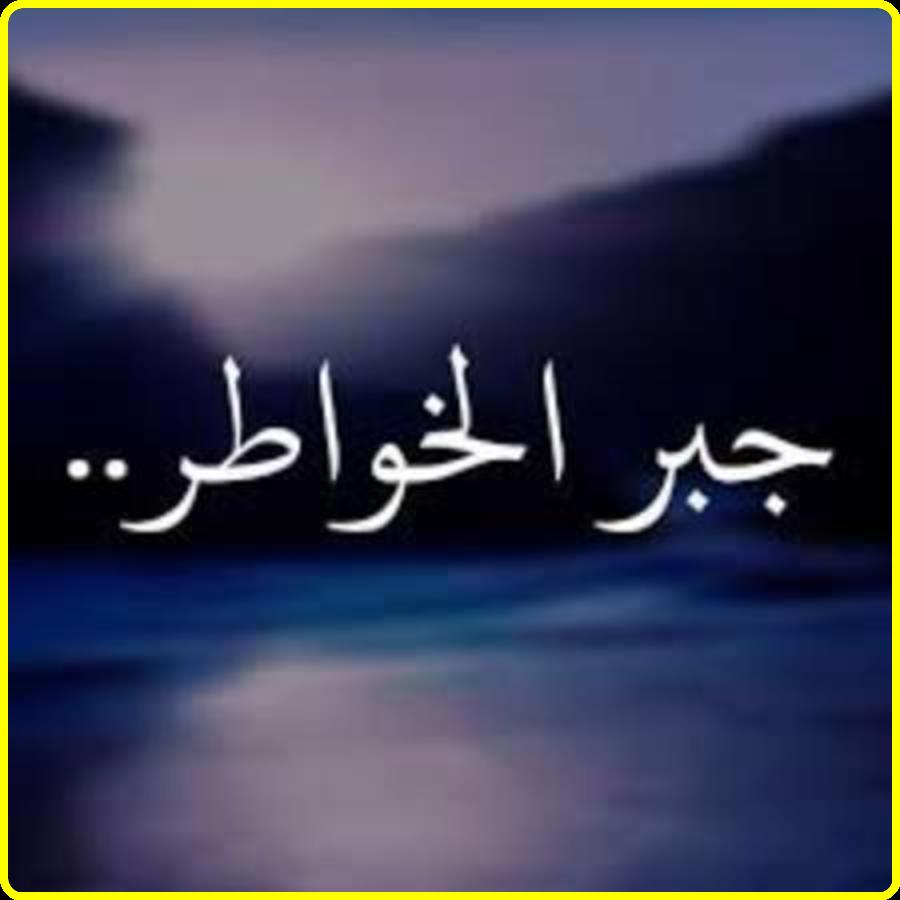 جبرُ الخواطرِ ..! 410