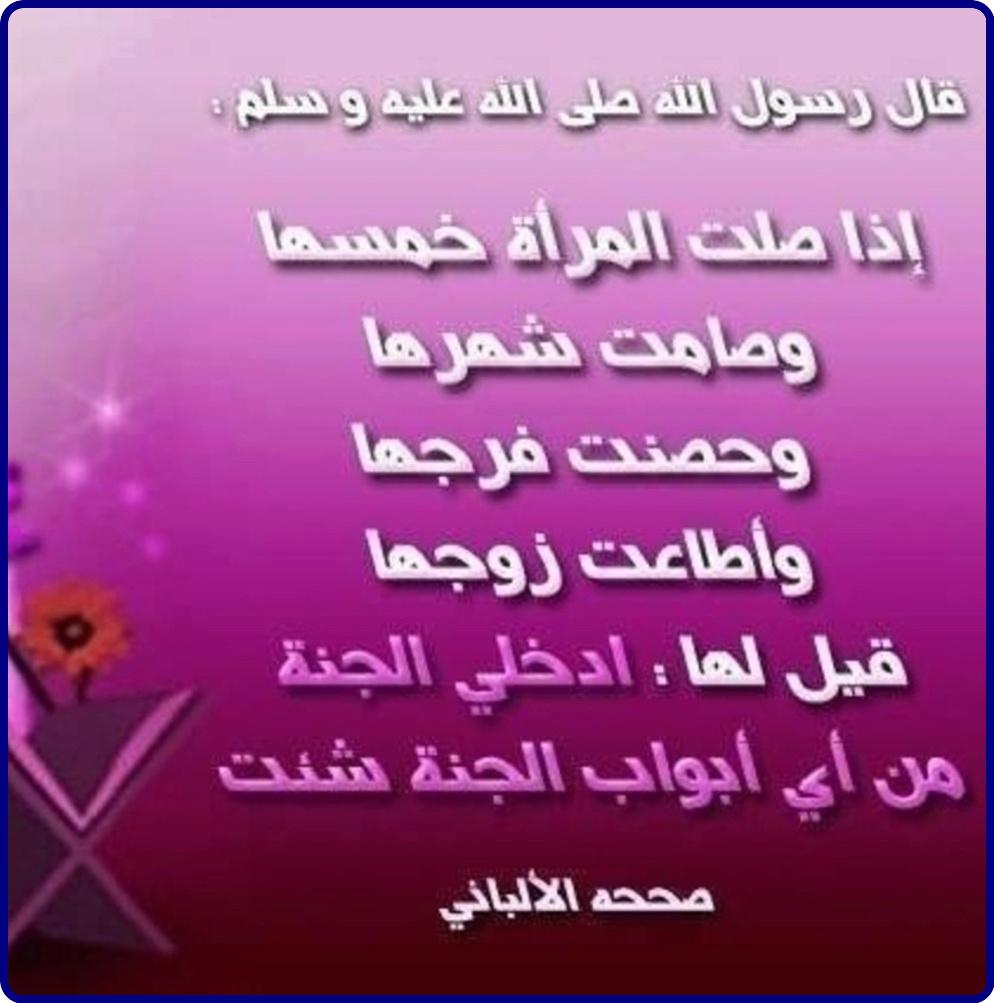أختي المسلمة أخاطب فيك حياءك فهلا استجبت.؟! 611