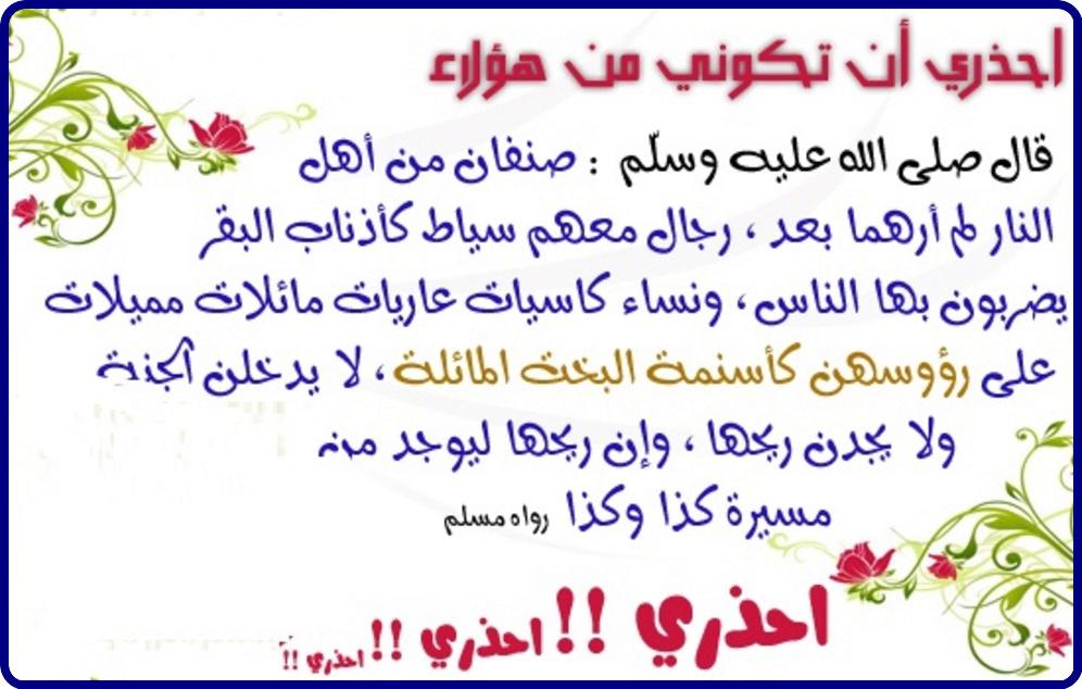 أختي المسلمة أخاطب فيك حياءك فهلا استجبت.؟! 711
