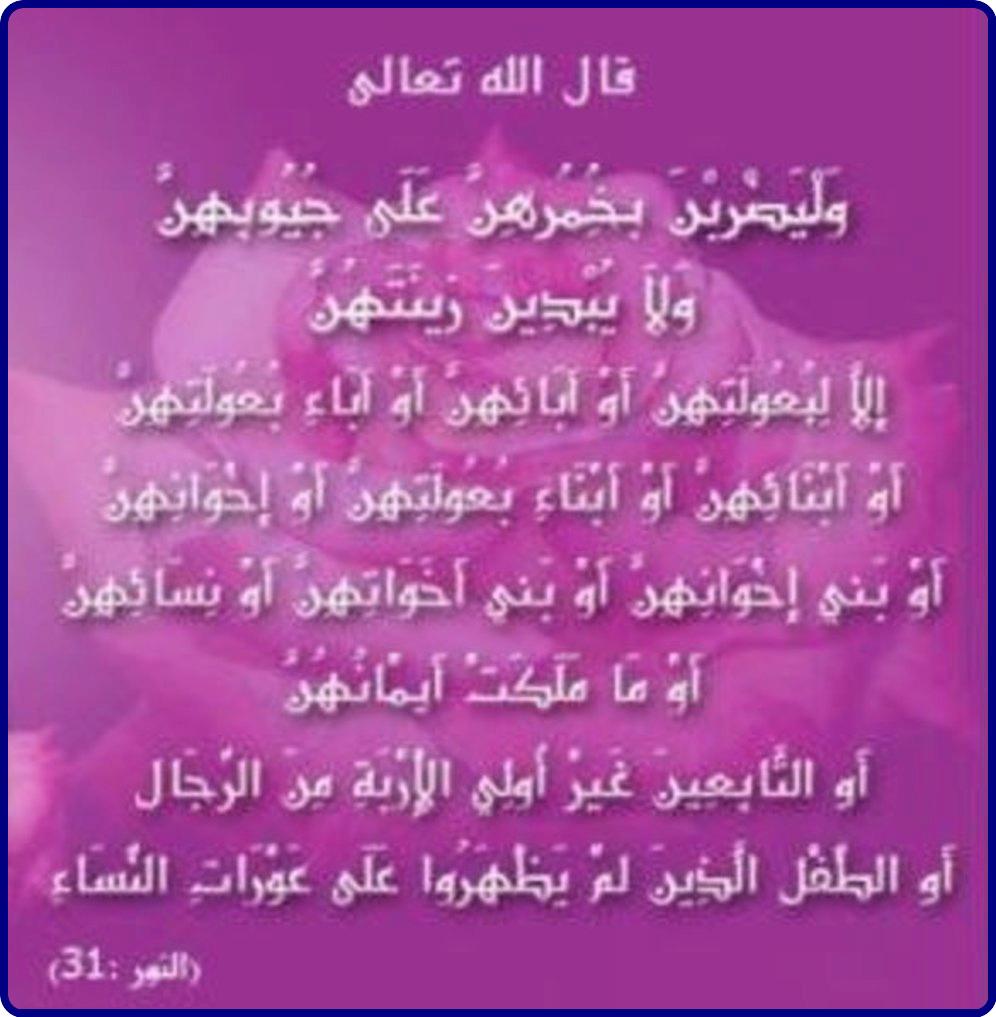 أختي المسلمة أخاطب فيك حياءك فهلا استجبت.؟! 811