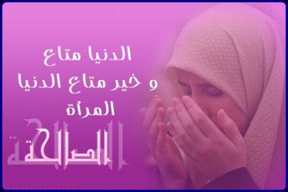 أختي المسلمة أخاطب فيك حياءك فهلا استجبت.؟! 911