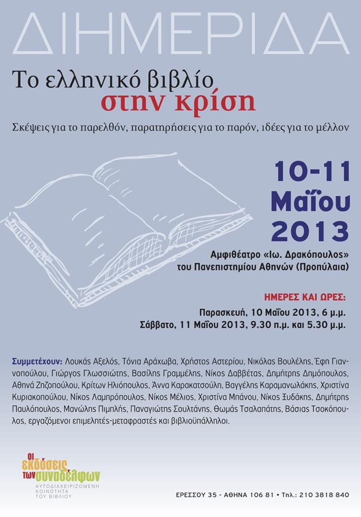 Διημερίδα για το βιβλίο [10-11/5] - Το ελληνικό βιβλίο στην κρίση: Σκέψεις για το παρελθόν, παρατηρήσεις για το παρόν, ιδέες για το μέλλον Poster10