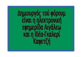Ελληνικό φόρουμ για τη δορυφορική τηλεόραση και παν το επιστητόν!