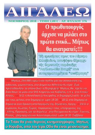 Εφημερίδα Αιγάλεω, φύλλο 376 (έντυπο) Yo_37610