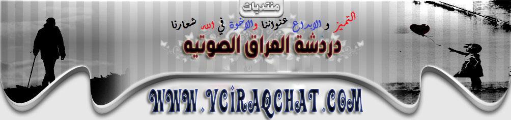 دردشة العراق الصوتية