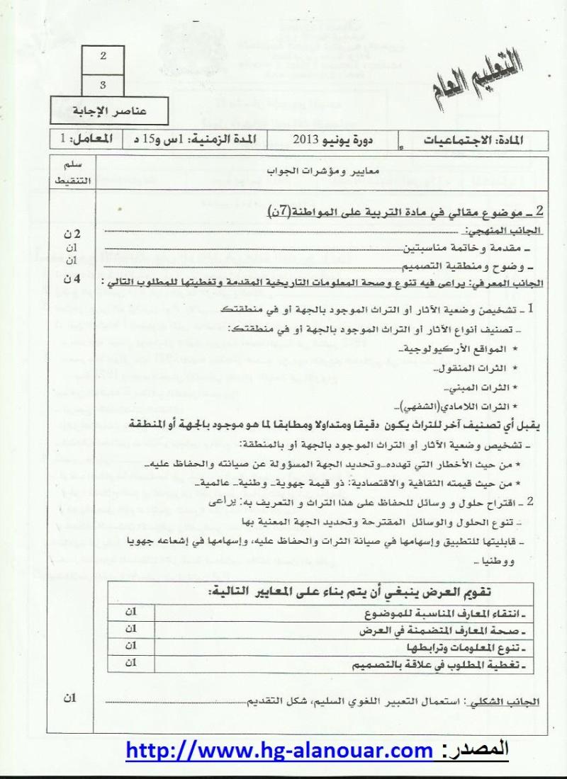 تصحيح الامتحان الجهوي في مادة الاجتماعيات - دورة يونيو 2013 - جهة سوس ماسة درعة 210
