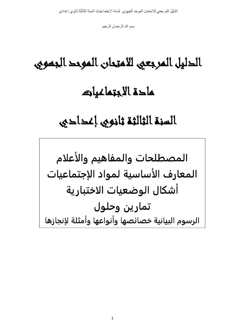 الدليل المرجعي للامتحان الموحد الجهوي مادة الاجتماعيات السنة الثالثة ثانوي إعدادي Ououus10