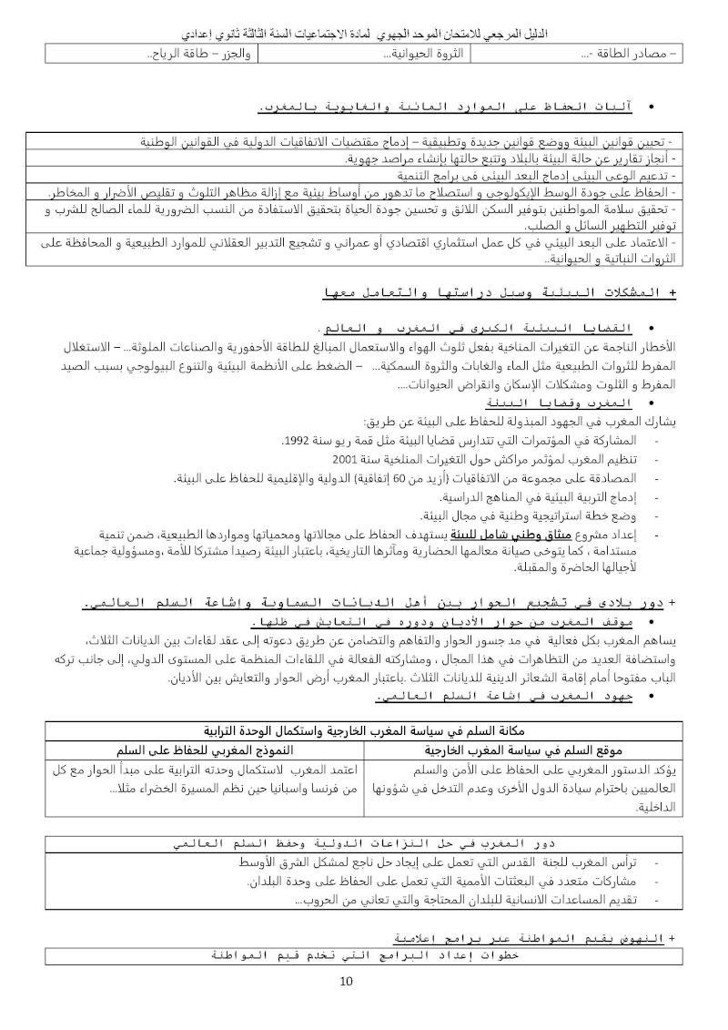 الدليل المرجعي للامتحان الموحد الجهوي مادة الاجتماعيات السنة الثالثة ثانوي إعدادي Ououus19