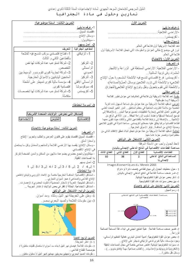 الدليل المرجعي للامتحان الموحد الجهوي مادة الاجتماعيات السنة الثالثة ثانوي إعدادي Ououus25