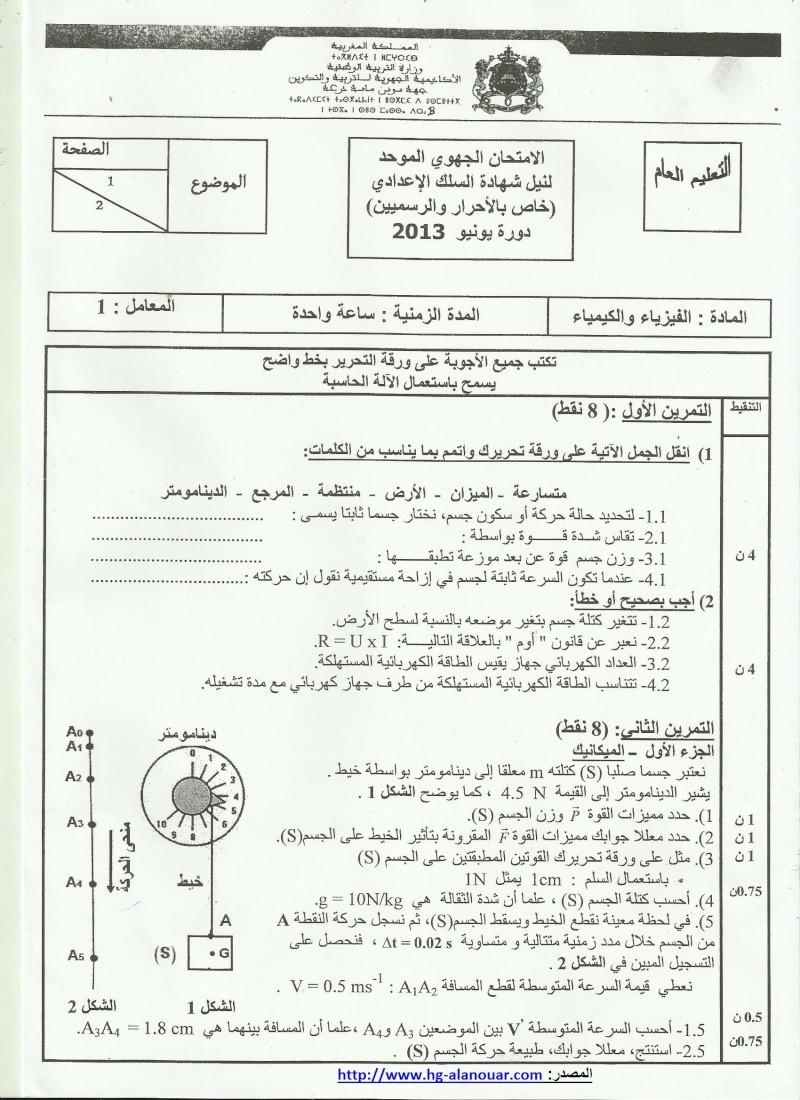 الامتحان الجهوي للسنة الثالثة  - مادة الفيزياء والكيمياء - دورة يونيو2013 جهة سوس ماسة درعة Scan110