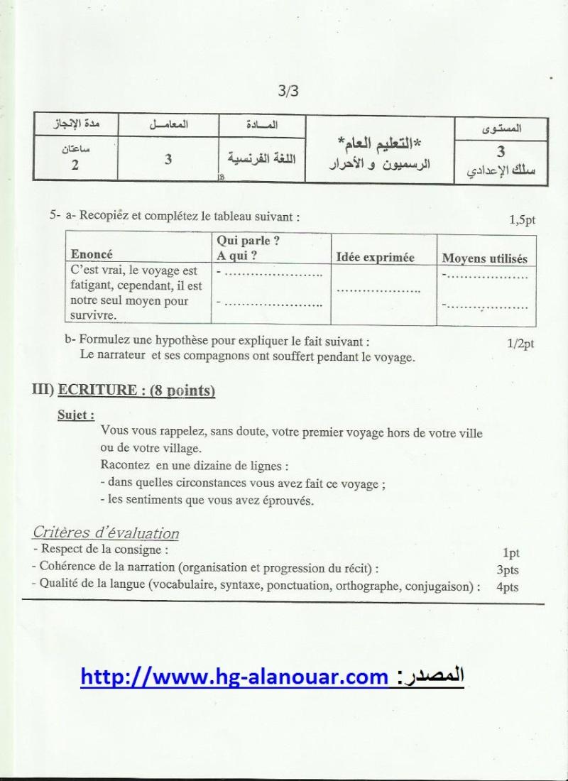 الامتحان الجهوي للسنة الثالثة  - مادة الفرنسية - دورة يونيو2013 جهة سوس ماسة درعة Scan1212