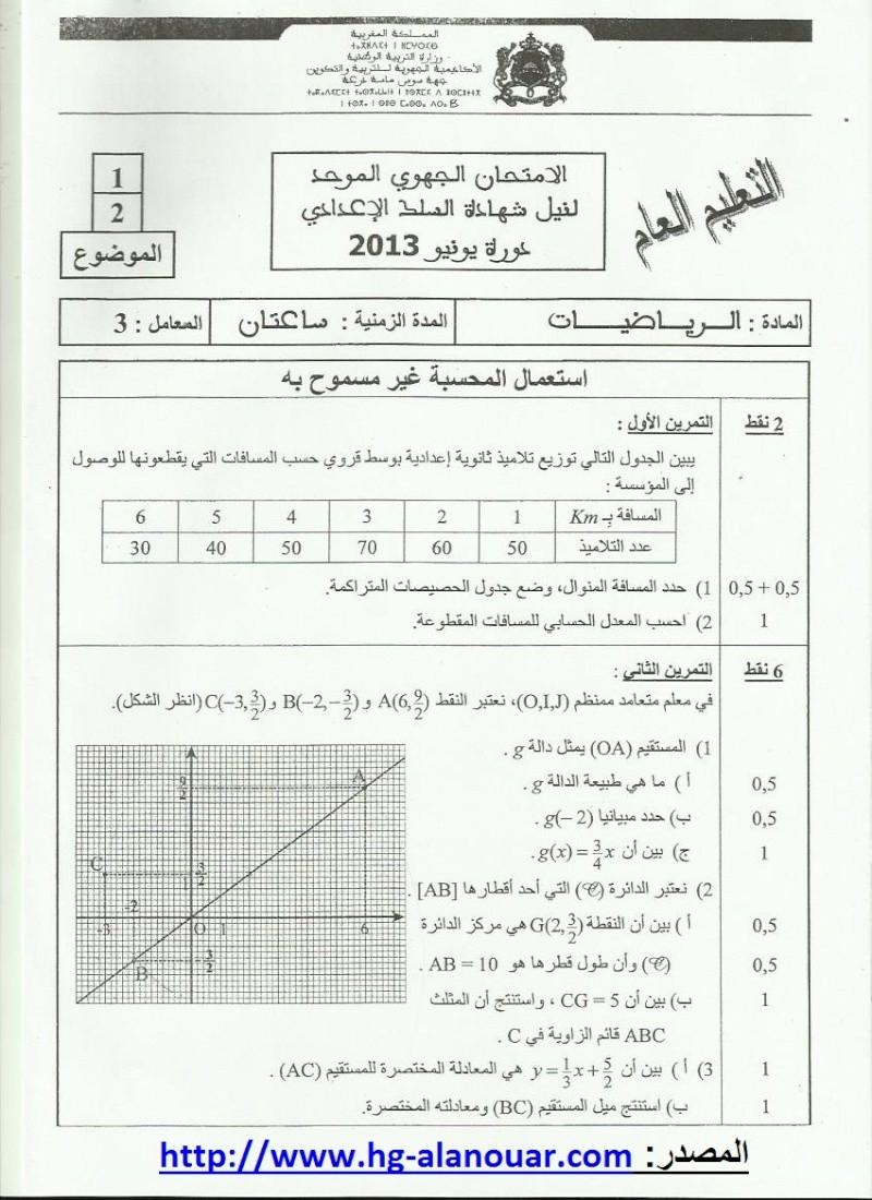 الامتحان الجهوي في مادة الرياضيات - دورة يونيو 2013 - جهة سوس ماسة درعة Scan2210