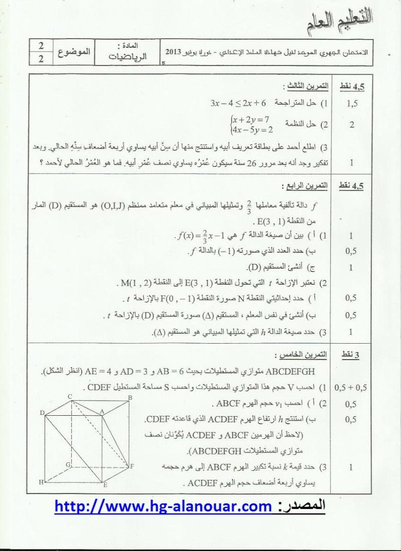 الامتحان الجهوي في مادة الرياضيات - دورة يونيو 2013 - جهة سوس ماسة درعة Scan2211